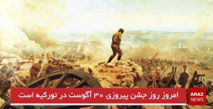 امروز روز جشن پیروزی ۳۰ آگوست در تورکیه است