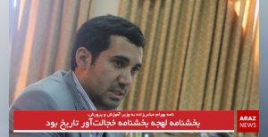 نامه بهرام عباسزاده به وزیر آموزش و پرورش: بخشنامه لهجه بخشنامه خجالتآور تاریخ بود