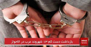 بازداشت دست کم ۱۳ شهروند عرب سنی مذهب در خوزستان