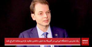 یک مدرس دانشگاه ایرانی در آمریکا به دلیل داشتن عقاید نژادپرستانه اخراج شد
