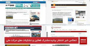 انعکاس خبر انتشار بیانیه مشترک فعالین و تشکیلات های حرکت ملی