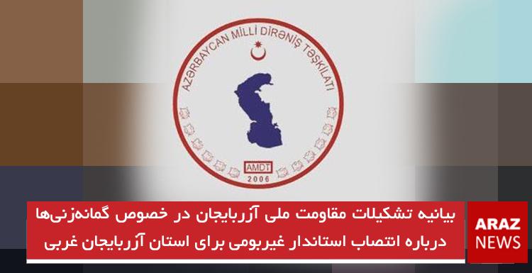 بیانیه تشکیلات مقاومت ملی آزربایجان در خصوص گمانهزنیها درباره انتصاب استاندار غیربومی برای استان آزربایجان غربی