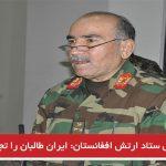 ایران نیروهای طالبان را تجهیز میکند