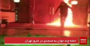 حمله چند جوان به مسجدی در شرق تهران
