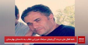 نامه فعال ملی دربند آزربایجان سیامک میرزایی خطاب به دادستان بهارستان