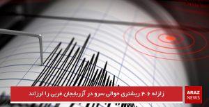 زلزله ۴.۶ ریشتری حوالی سرو در آزربایجان غربی را لرزاند