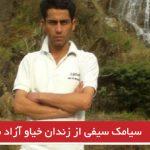 سیامک سیفی از زندان خیاو آزاد شد