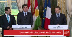 نخست وزیر فرانسه خواستار انحلال حشد الشعبی شد