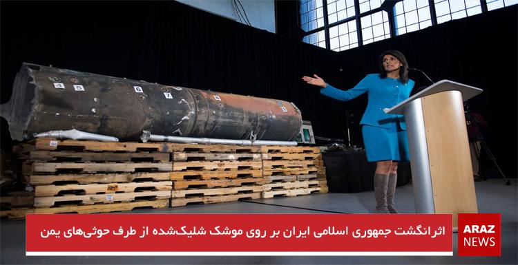 اثرانگشت جمهوری اسلامی ایران بر روی موشک شلیکشده از طرف حوثیهای یمن