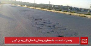 وضعیت نامساعد جادههای روستایی استان آزربایجان غربی