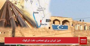 خیز ایران برای تصاحب نفت کرکوک