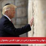 واکنشهای جهانی به تصمیم ترامپ در مورد قدس بهعنوان پایتخت اسرائیل