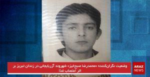 وضعیت نگرانکننده «محمدرضا صبحخیز» شهروند آزربایجانی در زندان تبریز بر اثر اعتصاب غذا