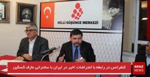 کنفرانس در رابطه با اعتراضات اخیر در ایران با سخنرانی عارف کسکین