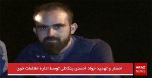 احضار و تهدید جواد احمدی یئکانلی توسط اداره اطلاعات خوی