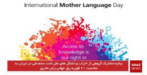 بیانیه مشترک گروهی از احزاب و تشکل های ملل تحت ستم ملی در ایران به...