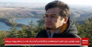 مجید جوادی: زبان حامل اندیشههاست و گذشته و آینده یک ملت را به هم پیوند...