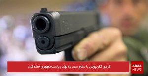 فردی کفنپوش با سلاح سرد به نهاد ریاستجمهوری حمله کرد
