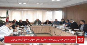 انتخاب اسامی فارسی برای محلات، معابر و اماکن عمومی استان آزربایجان غربی