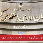 استخدام بدون آزمون ۴۰۰ هزار نفر با پارتیبازی در دولت روحانی