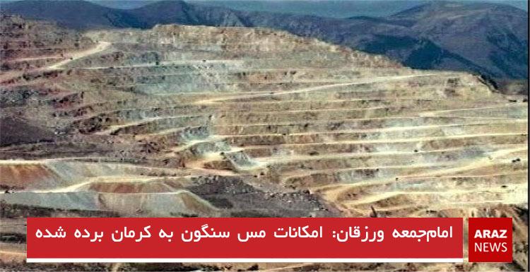 امامجمعه ورزقان: امکانات مس سنگون به کرمان برده شده است