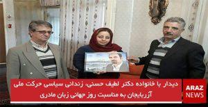 دیدار با خانواده دکتر لطیف حسنی، زندانی سیاسی حرکت ملی آزربایجان به مناسبت روز جهانی...