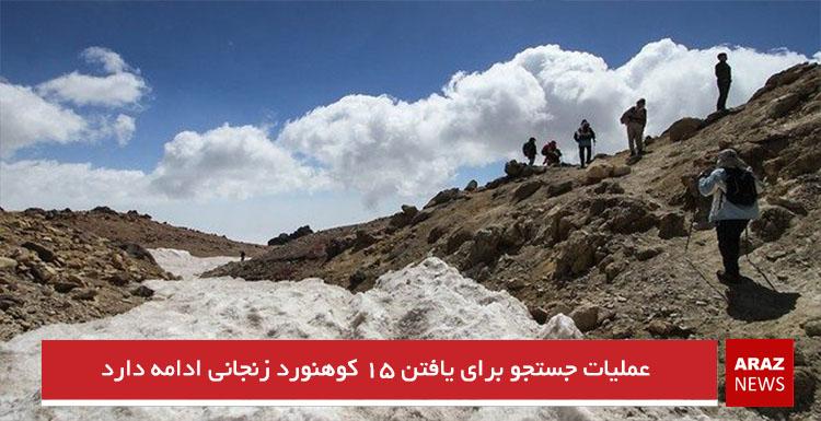 عملیات جستجو برای یافتن ۱۵ کوهنورد زنجانی ادامه دارد