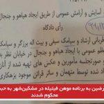معترضین به برنامه موهن فیتیله در مشکینشهر به حبس و شلاق محکوم شدند