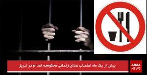 بیش از یک ماه اعتصاب غذای زندانی محکومبه اعدام در تبریز