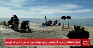 تلاش استاندار غرب آزربایجان برای عوامفریبی در مورد دریاچه اورمیه