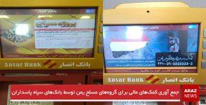 جمع آوری کمکهای مالی برای گروههای مسلح یمن توسط بانکهای سپاه پاسداران