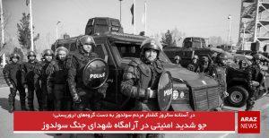 جو شدید امنیتی در آرامگاه شهدای جنگ سولدوز