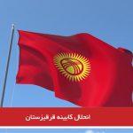 انحلال کابینه قرقیزستان