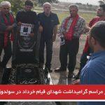 گزارشی از مراسم گرامیداشت شهدای قیام خرداد در سولدوز (نقده) + تصاویر