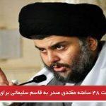 مهلت ۴۸ ساعته مقتدی صدر به قاسم سلیمانی برای ترک عراق