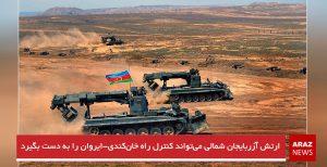 ارتش آزربایجان شمالی میتواند کنترل راه خانکندی-ایروان را به دست بگیرد