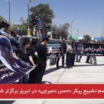 مراسم تشییع پیکر «حسن دمیرچی» در تبریز برگزار شد – تصاویر