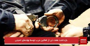 بازداشت هفت تن از فعالین عرب توسط نهادهای امنیتی