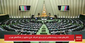 تلاشهای هیات رئیسه مجلس ایران برای انحراف طرح تحقیق از باشگاههای تهران