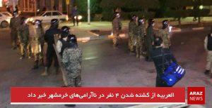 العربیه از کشته شدن ۴ نفر در ناآرامیهای خرمشهر خبر داد