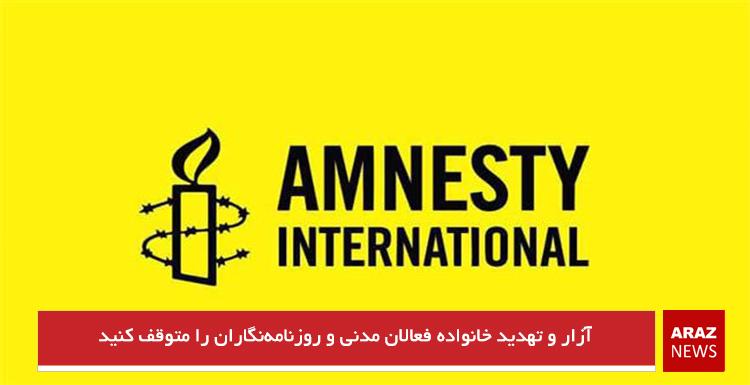 آزار و تهدید خانواده فعالان مدنی و روزنامهنگاران را متوقف کنید