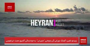 ویدئو کلیپ آهنگ تورکی آزربایجانی حئیران به خوانندگی آشیق حجت ابراهیمی