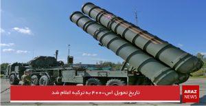 تاریخ تحویل سامانه موشکی اس-۴۰۰ به ترکیه اعلام شد