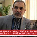 معلمان نباید متون فارسی کتابهای آموزشی را به «زبان قومی» تدریس کنند