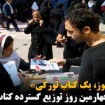 هر دانشآموز، یک کتاب تورکی/ چهارمین روز توزیع گسترده کتاب در اردبیل
