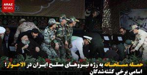 حمله مسلحانه به رژه نیروهای مسلح ایران در الاحواز؛ اسامی برخی کشتهشدگان