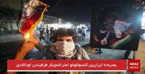 ایران رژیمینین عراقدا بؤیوک اوغورسوزلوغو؛ بصرهده ایرانین کنسوللوغو اعتراضچیلار طرفیندن اودلاندی