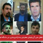 حکم شش فعال ملی آزربایجان معترض به نژادپرستی، در دادگاه تجدید نظر تأیید شد
