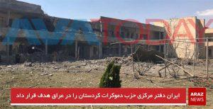 ایران دفتر مرکزی حزب دموکرات کردستان در عراق را مورد هدف موشک قرار داد