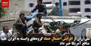 سیانان از افزایش احتمال حمله گروههای وابسته به ایران در منطقه علیه منافع آمریکا خبر...